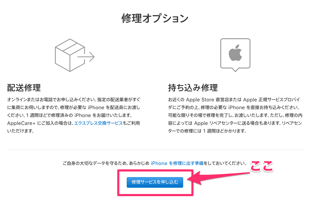 iPhoneバッテリー交換予約手順01