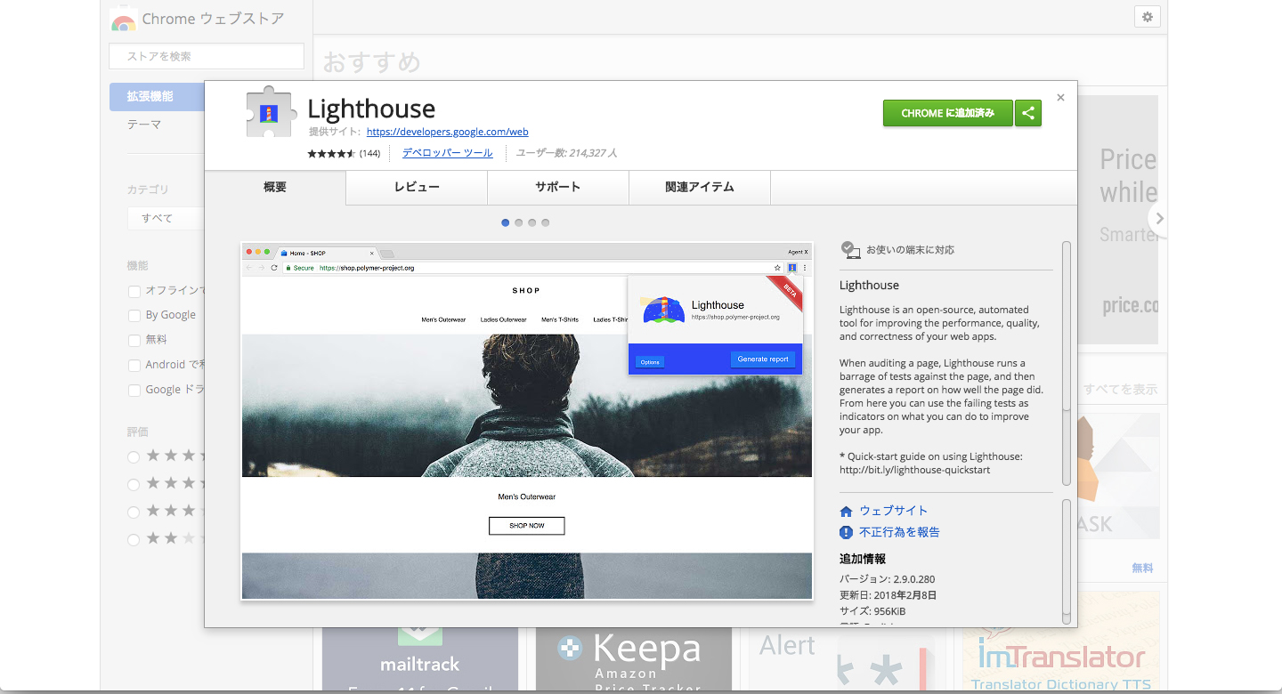 Google Chrome拡張機能「Lighthouse」